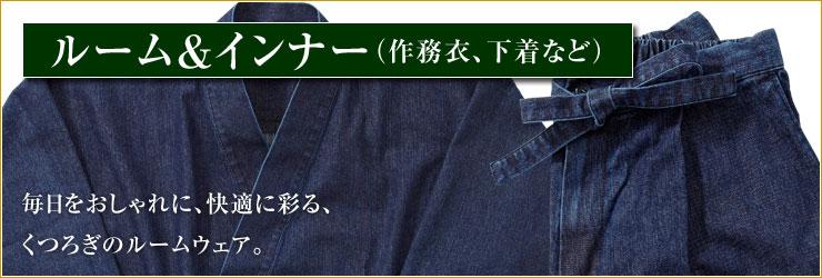 ルーム&インナー(作務衣、下着など)タイトル
